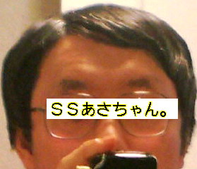 image/ssasachan-2006-01-23T17:08:32-1.jpg